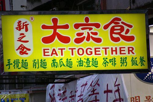 Eattogether1